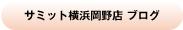 サミット横浜岡野店 ブログ